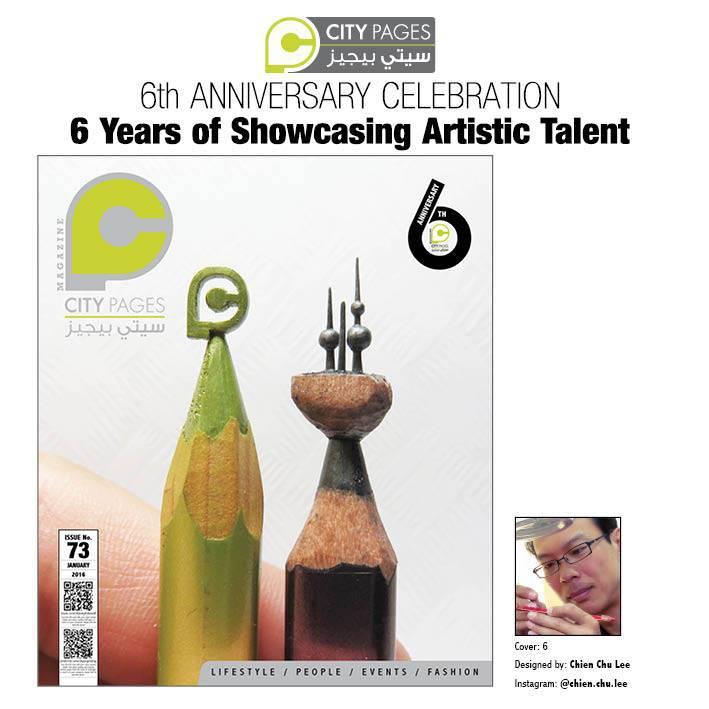 科威特《CITY PAGES》雜誌六週年時,找李健竹製作雜誌LOGO與威特塔。
