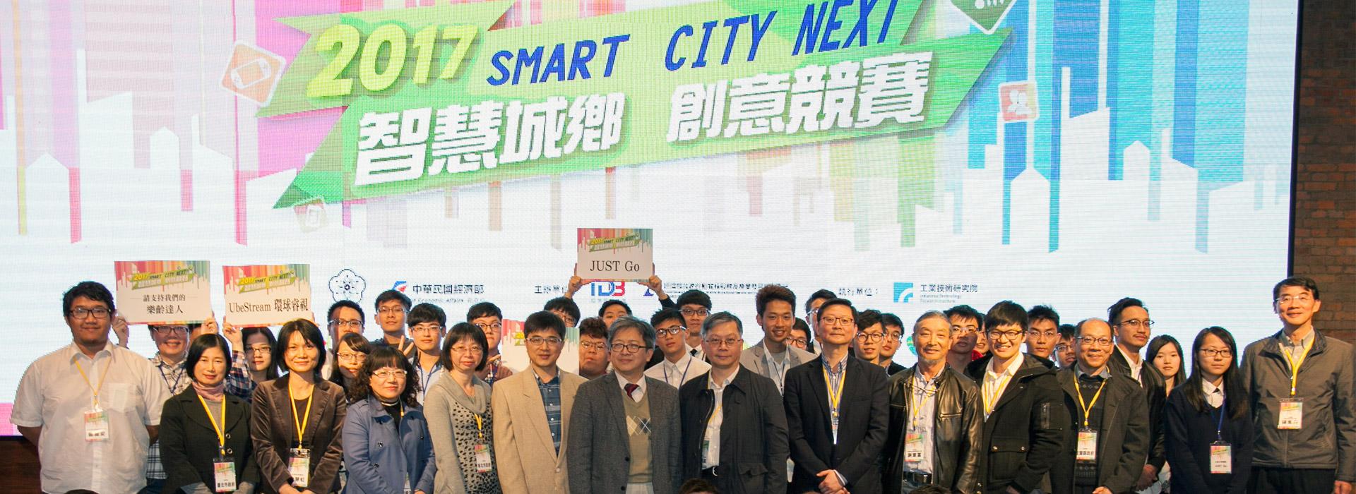 二○一七經濟部工業局智慧城鄉創意競賽  推動「4G智慧城市計畫」,地方出題、產業解題、政府補助
