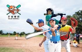專題/80歲還能打棒球?不老棒球隊打造爺奶專屬「甲子」園