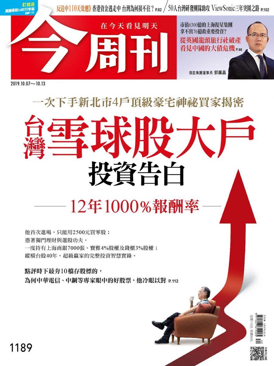 台灣雪球股大戶投資告白