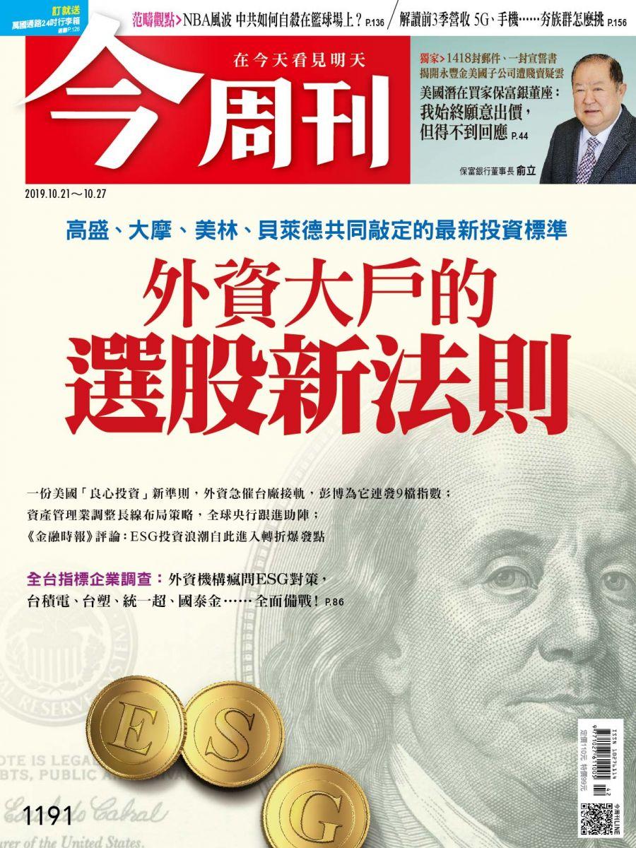 外資大戶的選股新法則