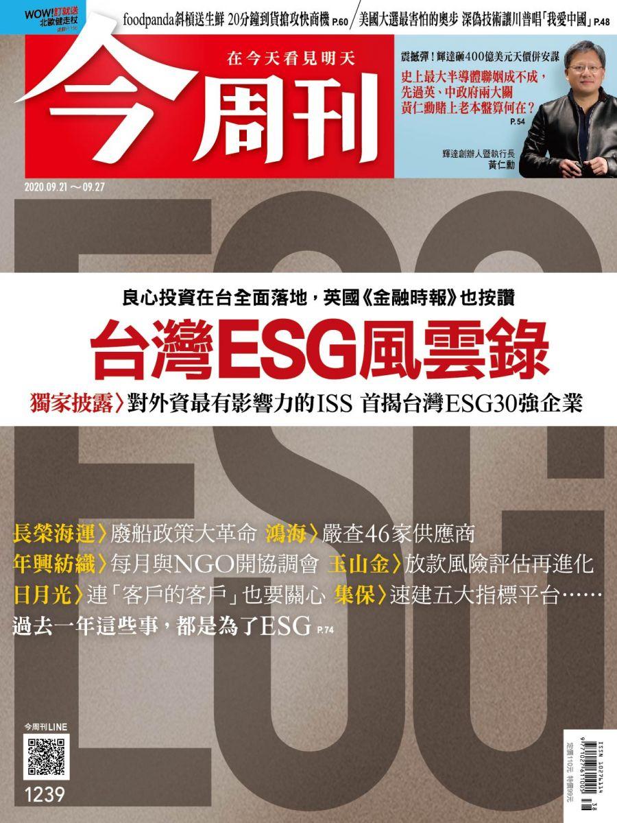 台灣ESG風雲錄