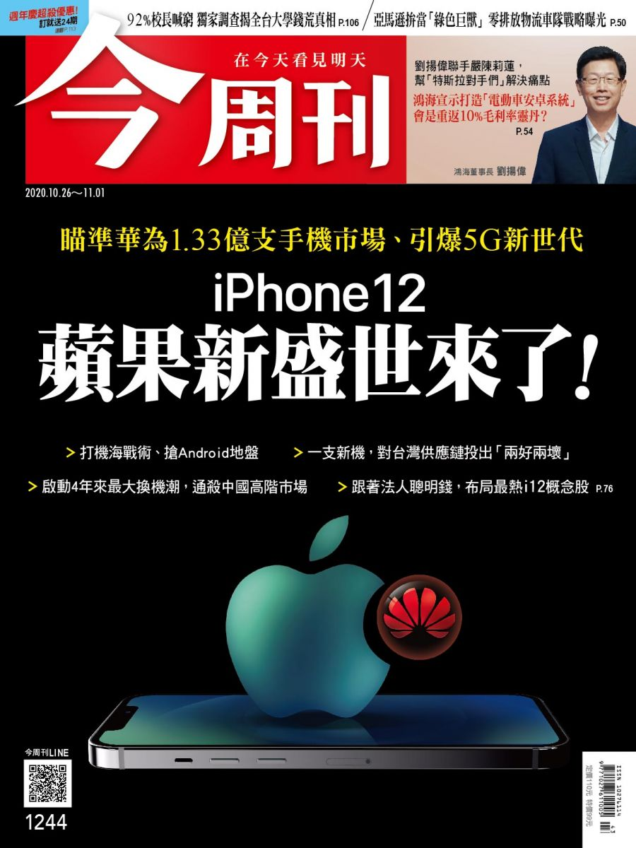 iPhone12 蘋果新盛世來了