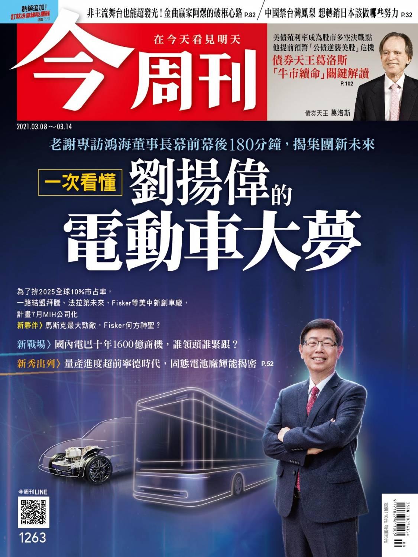 一次看懂 劉揚偉的電動車大夢