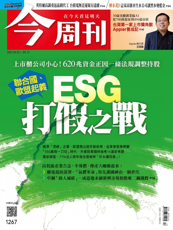 ESG打假之戰