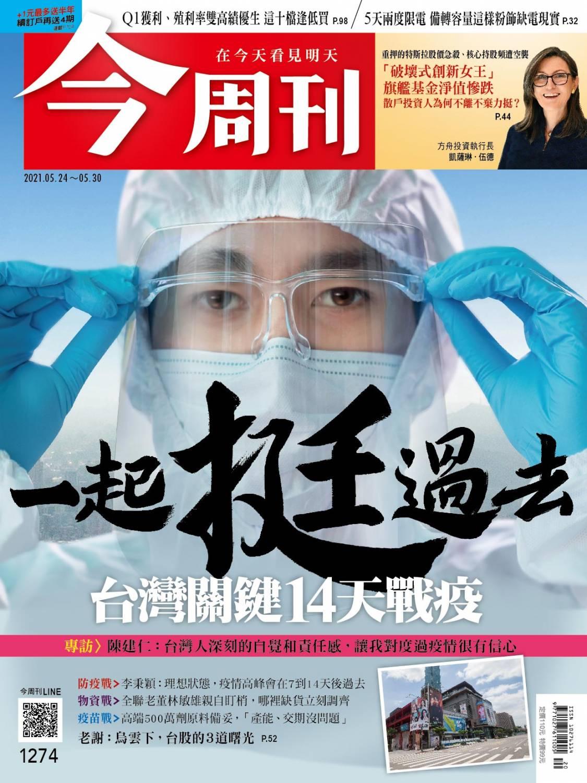 一起挺過去 台灣關鍵14天戰疫