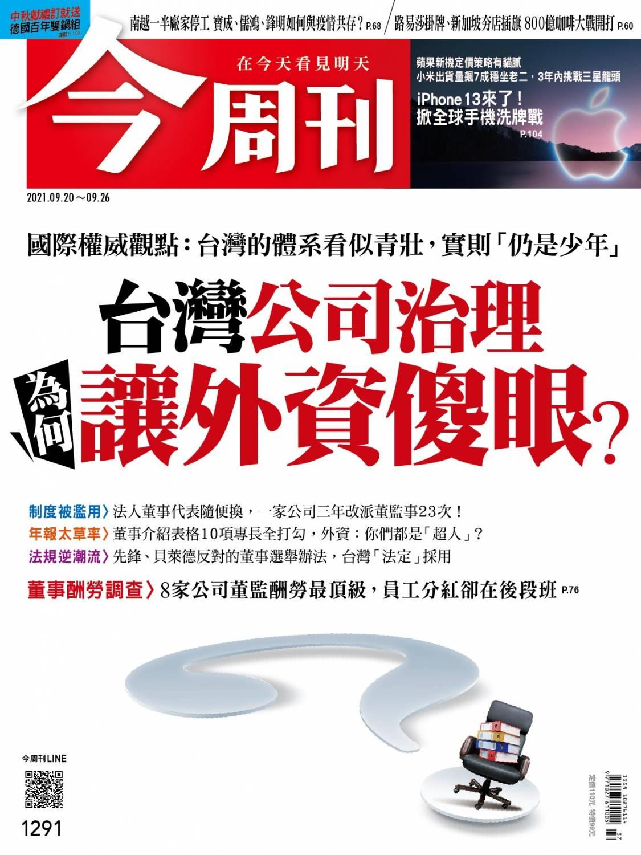 台灣公司治理 為何讓外資傻眼?