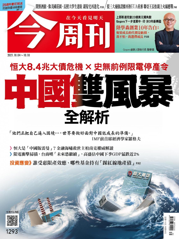 中國雙風暴 全解析