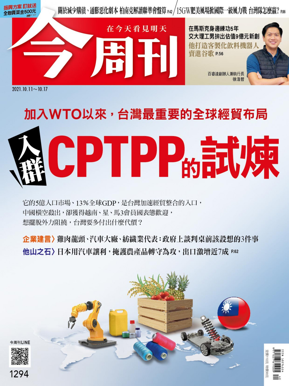 入群CPTPP的試煉