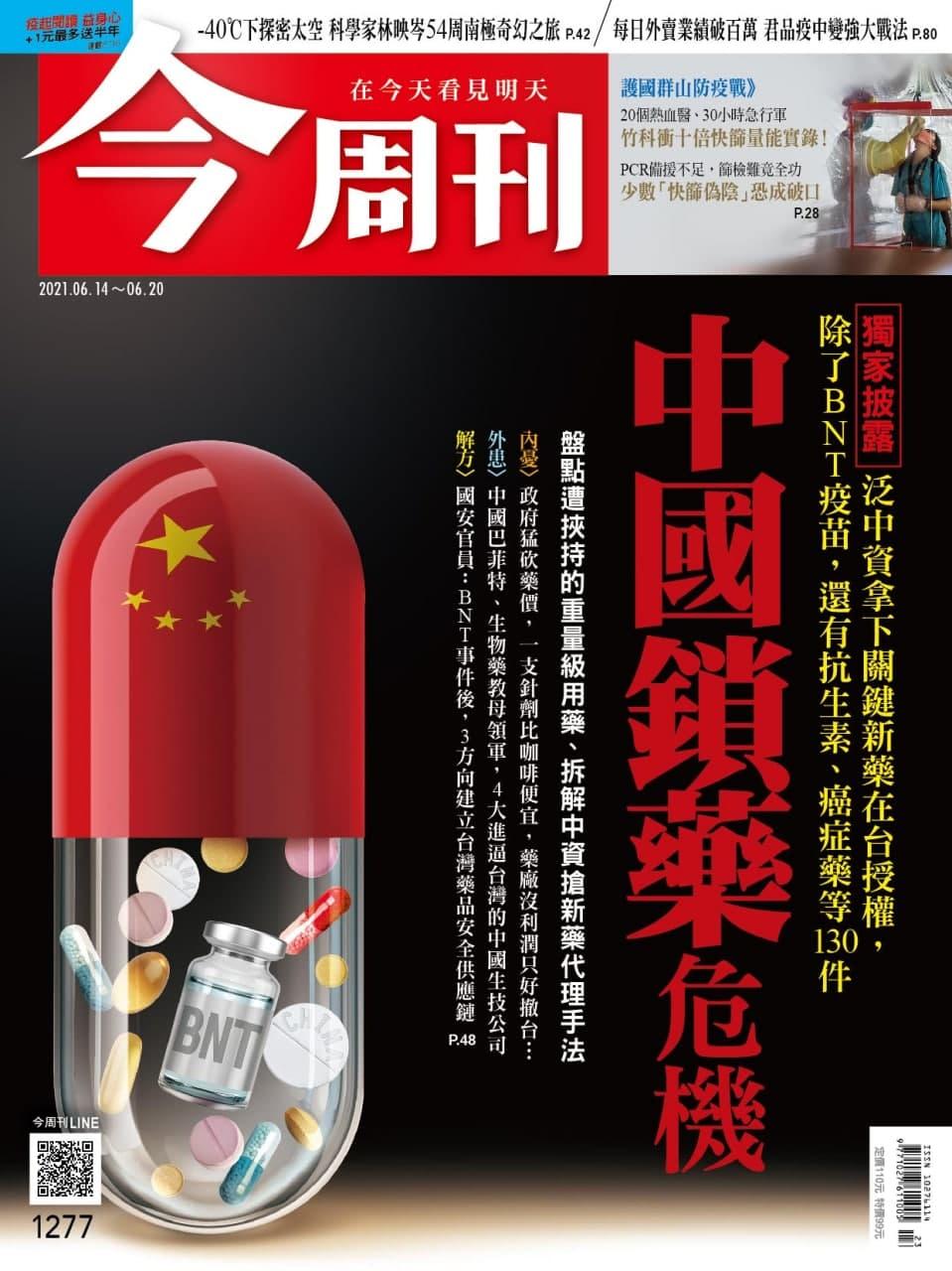 中國鎖藥危機