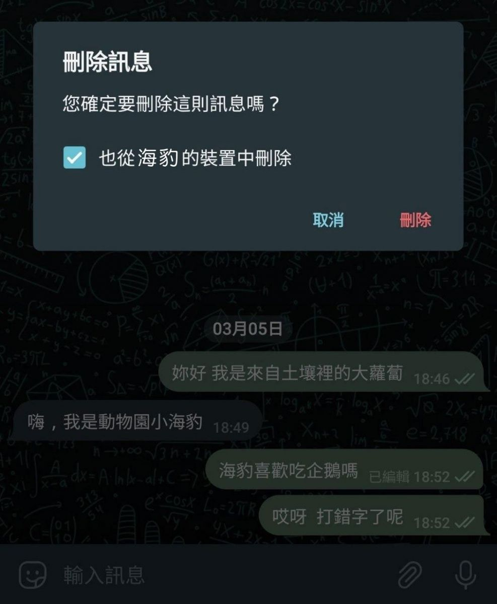 telegram訊息可轉傳、刪除、編輯