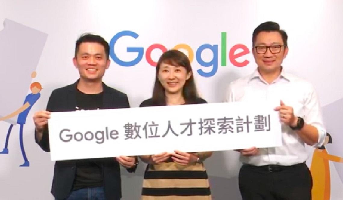 目標培育8千人!Google啟動「數位人才探索計劃」...企業數位轉型必須懂的幾件事