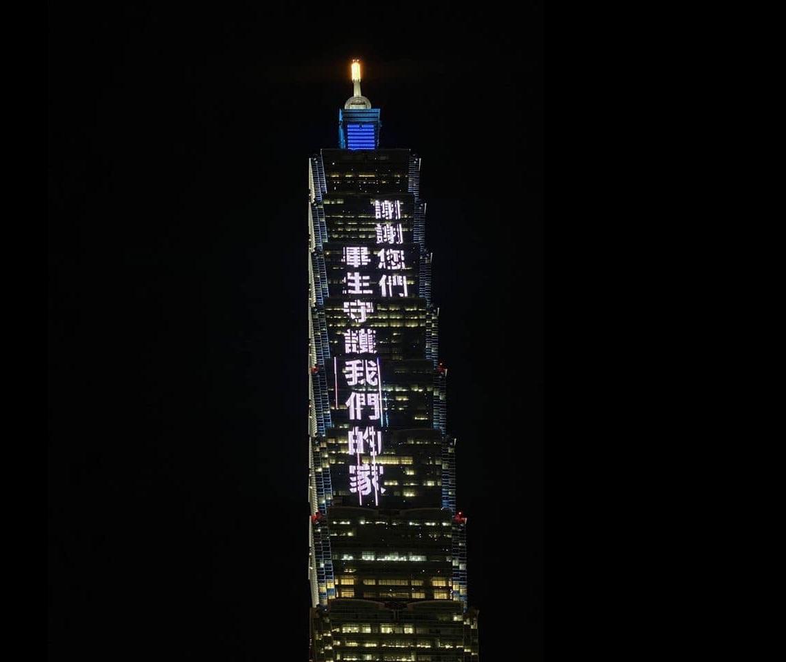 悼黑鷹將領/台北101點燈「謝謝您們畢生守護我們的家」幕後推手是他