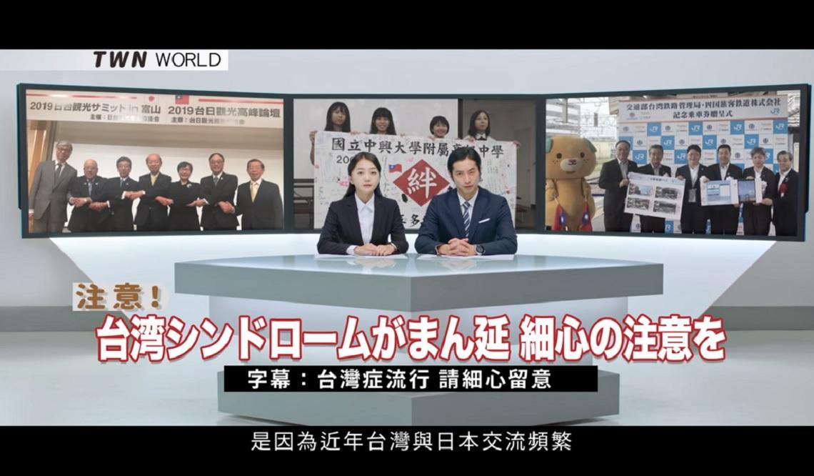 Warning!小心「台灣症」 觀光局:2019年已破200萬日本人被「感染」