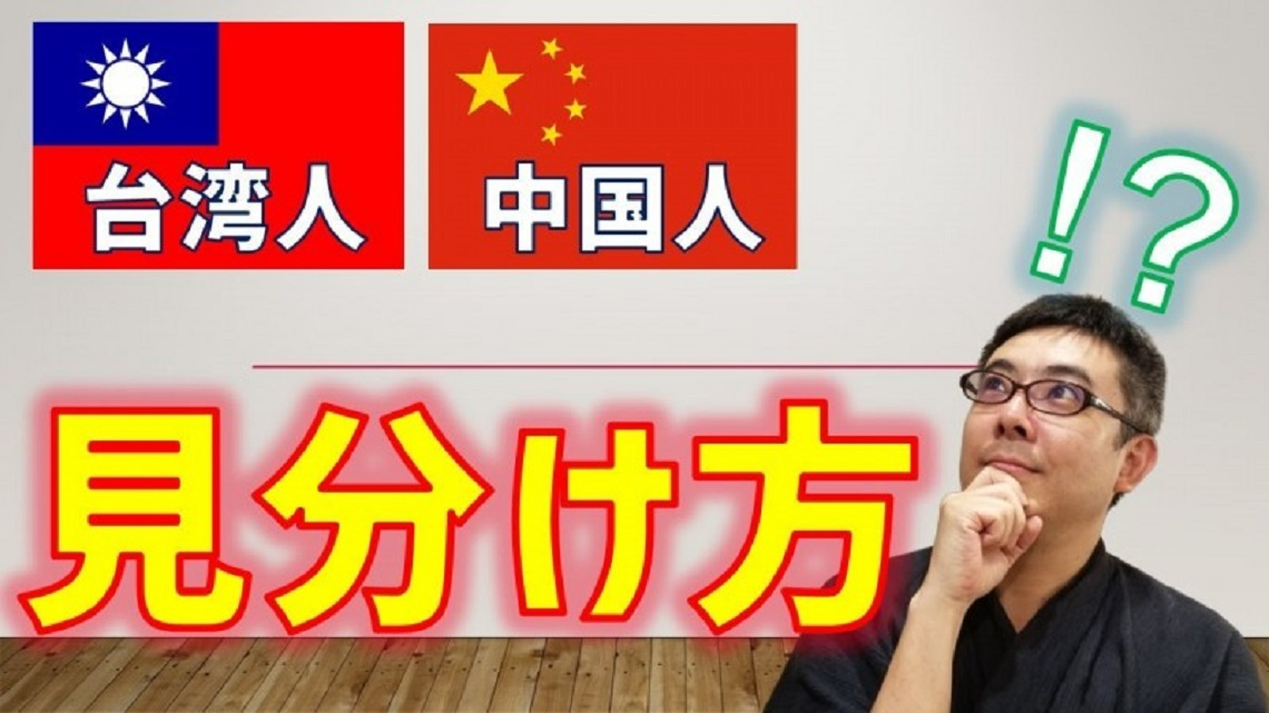 台灣、中國人傻傻分不清楚? 日本網紅19招教你破解身分