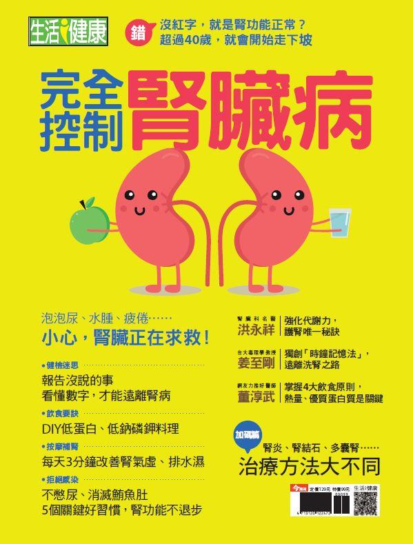 機能 低下 原因 腎 腎臓病に良い食べ物で腎機能の低下を防ぐための3つの基礎知識