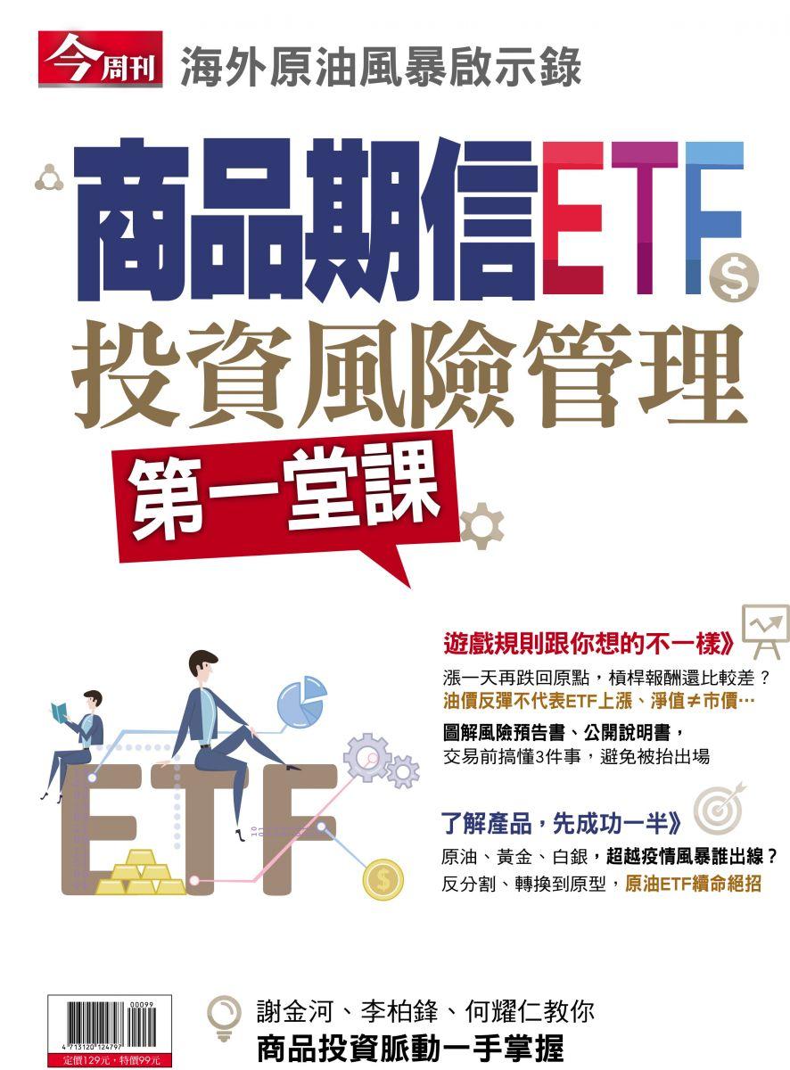 商品期信ETF