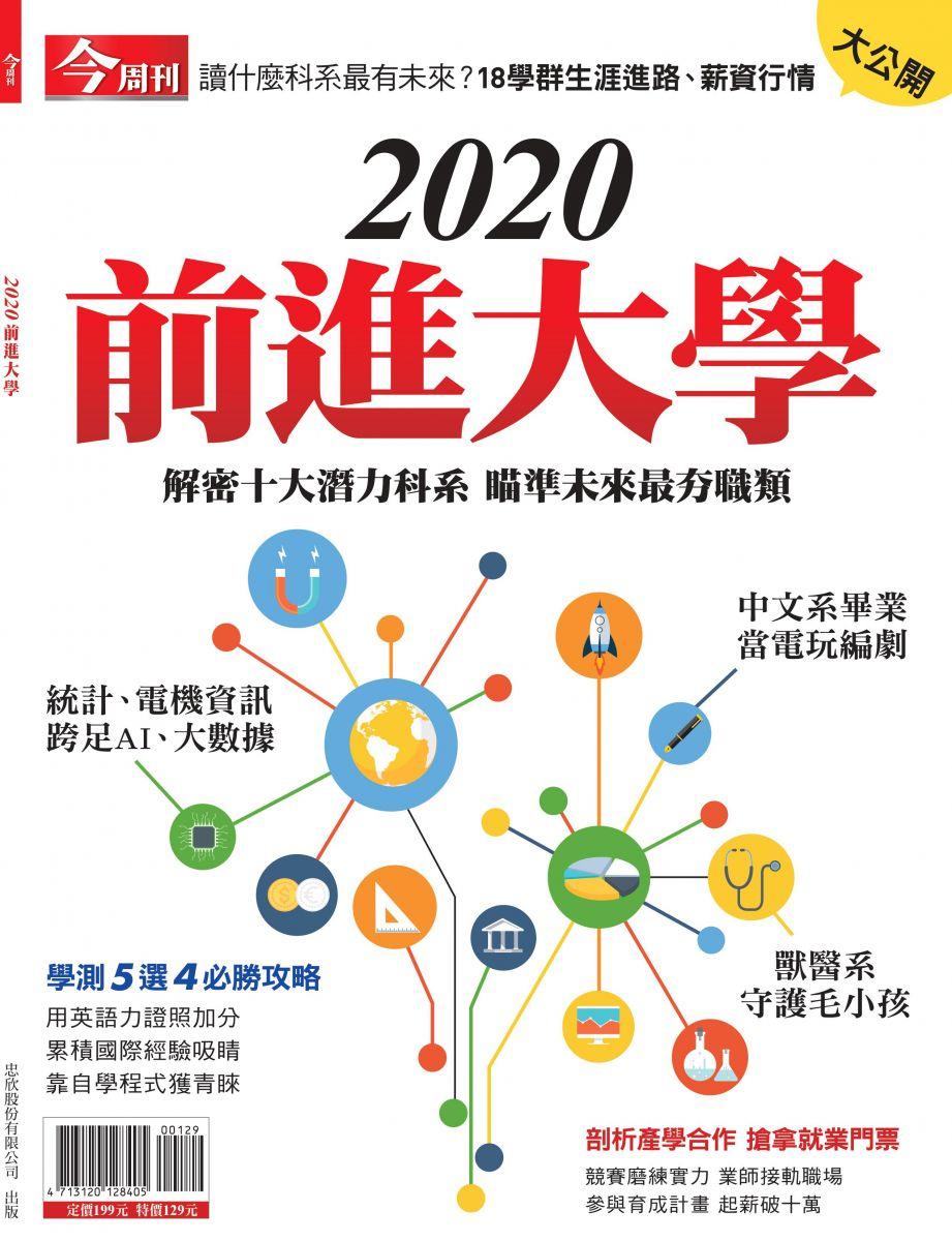 【線上書展8折】2020前進大學