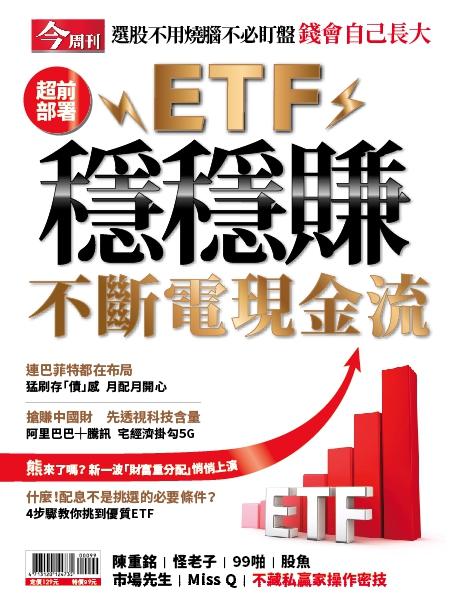 ETF穩穩賺  不斷電現金流