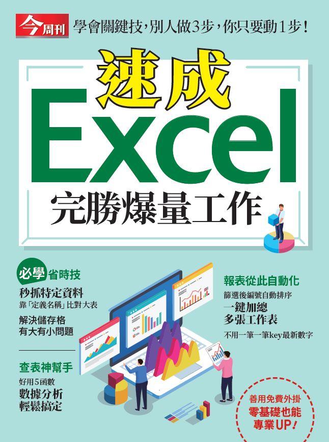 速成Excel完勝爆量工作