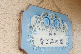 大地震後重生》照自己的方式過日子,日本「共生之家」伴長輩終老