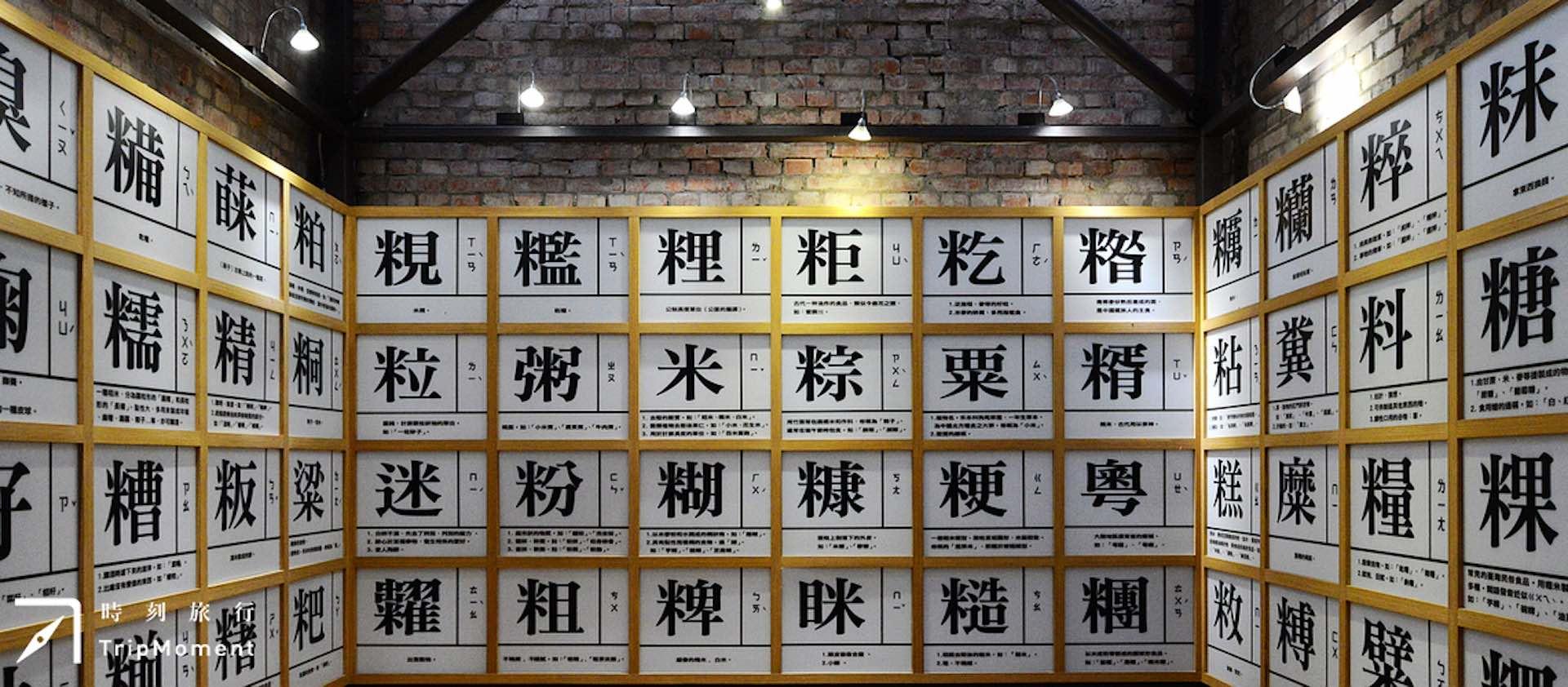 宜蘭穀倉稻農文化館》80年歷史老穀倉,重現米食文化韻味