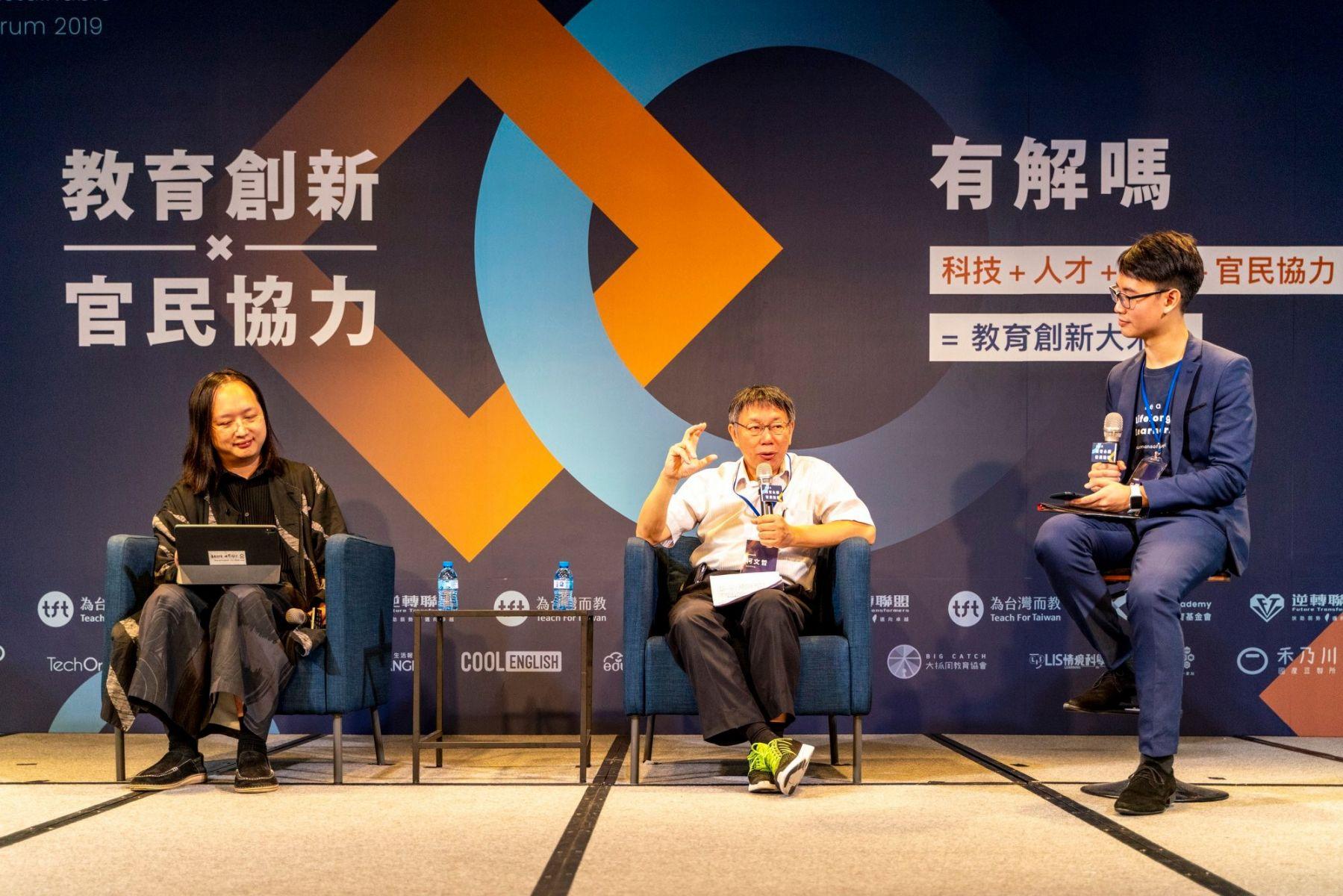 2019 教育永續發展論壇【教育創新x 官民協力有解嗎?】由均一平台教育基金會、為臺灣而教教育基金會、逆轉聯盟共同舉辦。