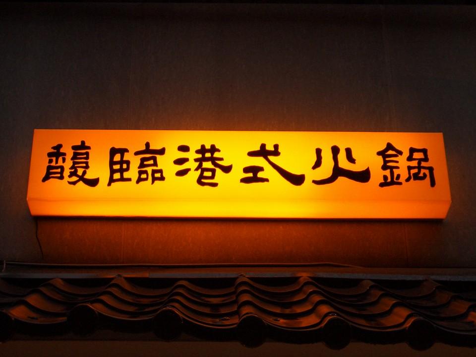 饕客最愛的花雕雞湯底沒了!馥臨港式火鍋宣布將歇業
