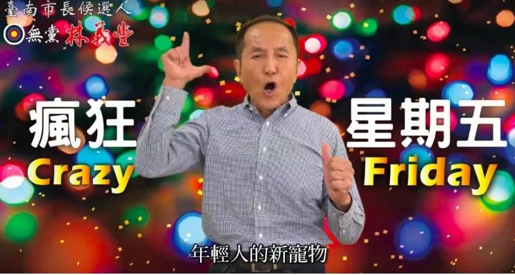 【Crazy Friday】台南林義豐的非典選戰,竟出自一位電音青年之手