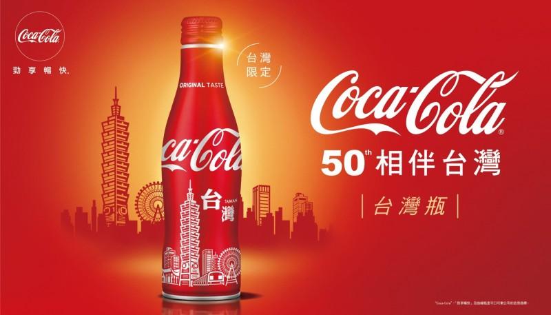 可樂迷看過來! 可口可樂慶在台50周年推台灣限定瓶