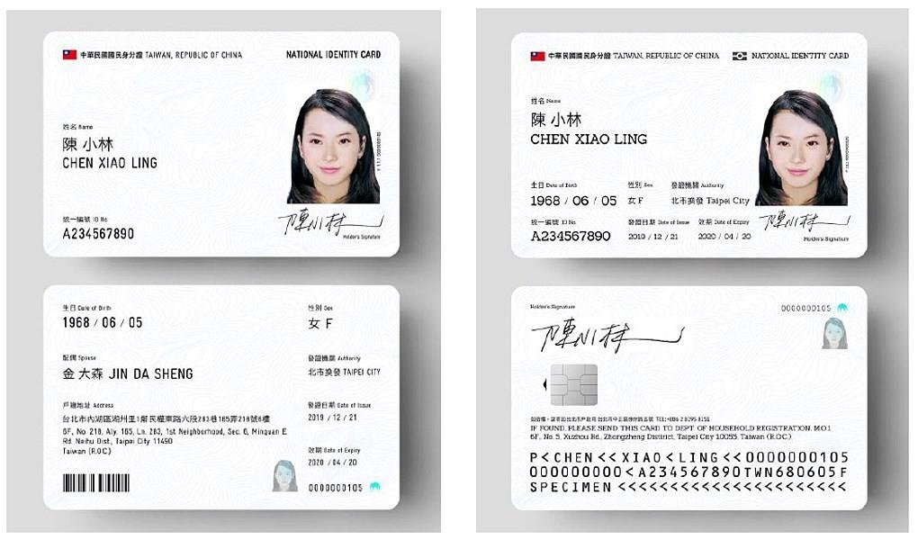 個資安全有問題? 上百位學者專家連署 反對10月換發數位身分證 內政部回應了