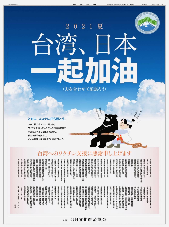 300萬台幣的大感謝!「2021年夏,台灣、日本一起加油」 桃太郎、台灣黑熊都登上日本大報