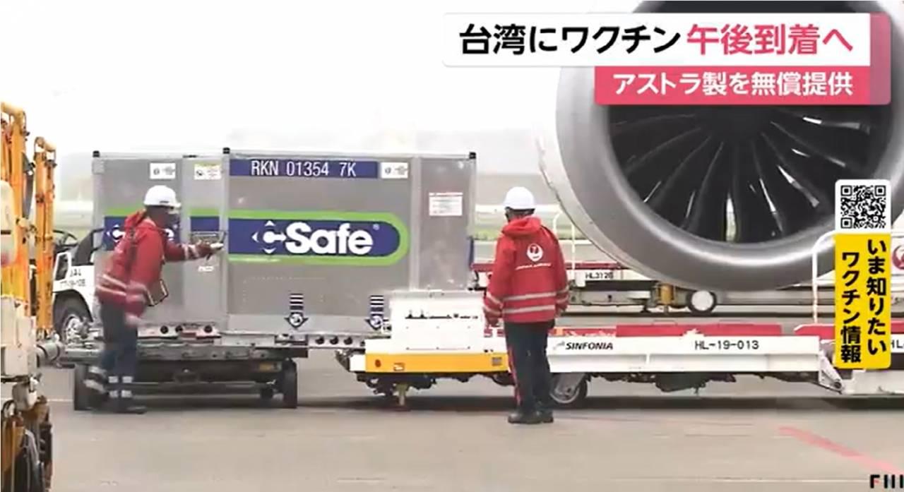 【圖輯】日本援台124萬劑AZ疫苗在成田機場裝運! 駐日代表謝長廷親自送機