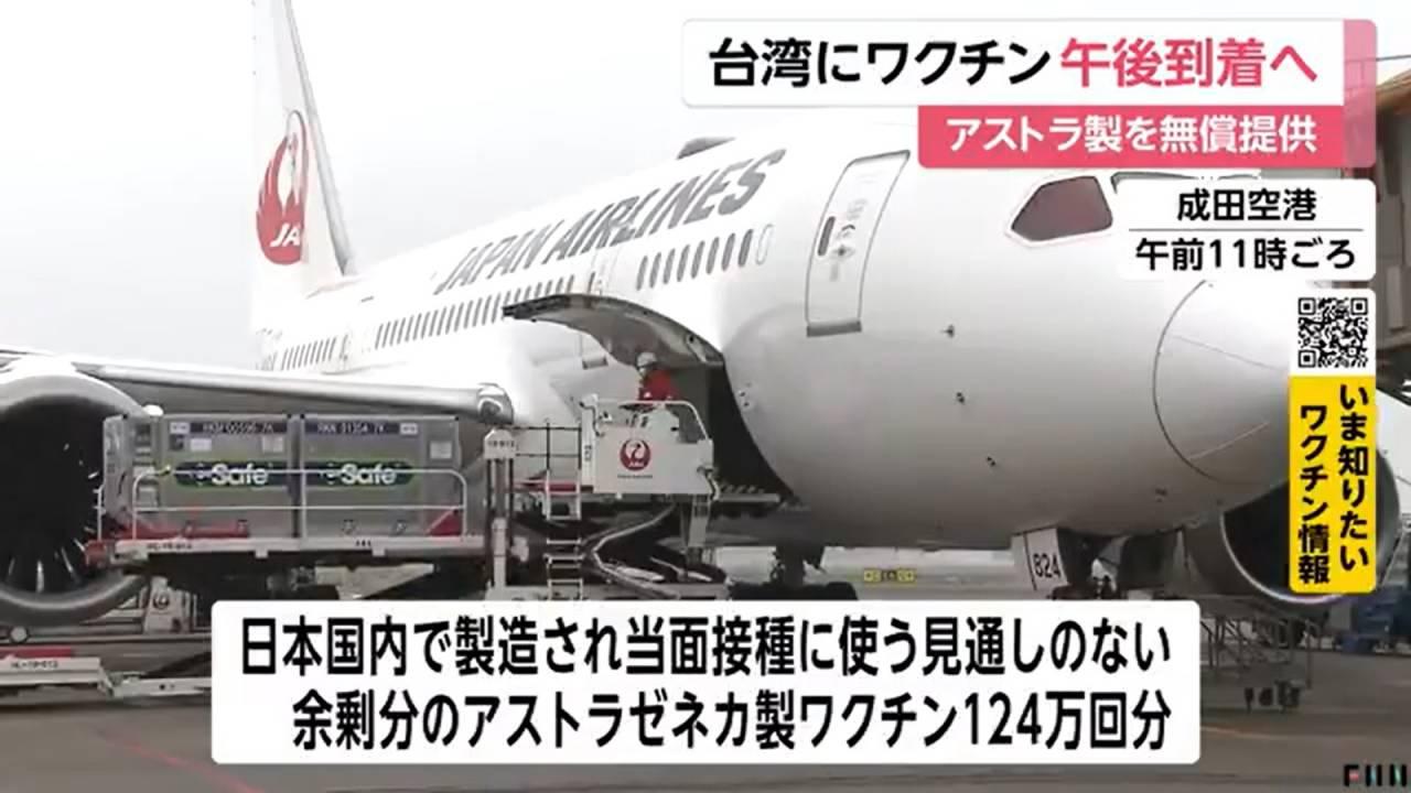 200億日圓的報恩來了! 日本支援124萬劑AZ疫苗下午抵台 日媒:不會只這一次