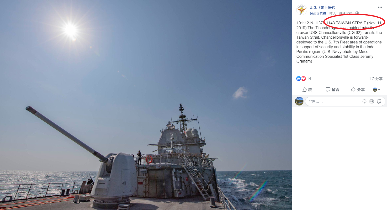 美軍挺台超直接? 第七艦隊FB用字悄改變 首見軍艦「穿過台灣海峽」