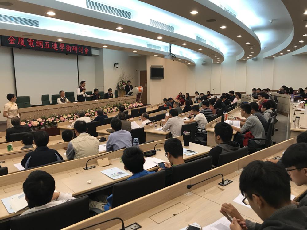 金廈電網互聯學術研討會