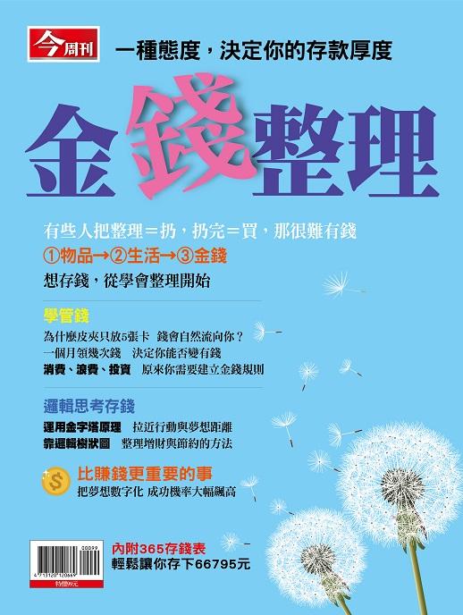 【線上書展72折】金錢整理