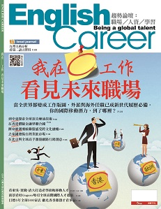English Career-看見未來職場