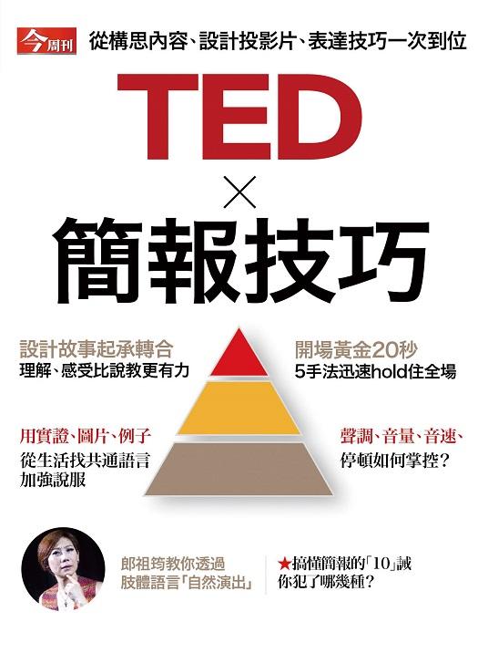 TEDX簡報技巧