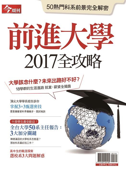 2018前進大學