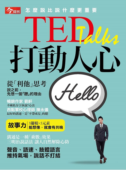 TED 打動人心