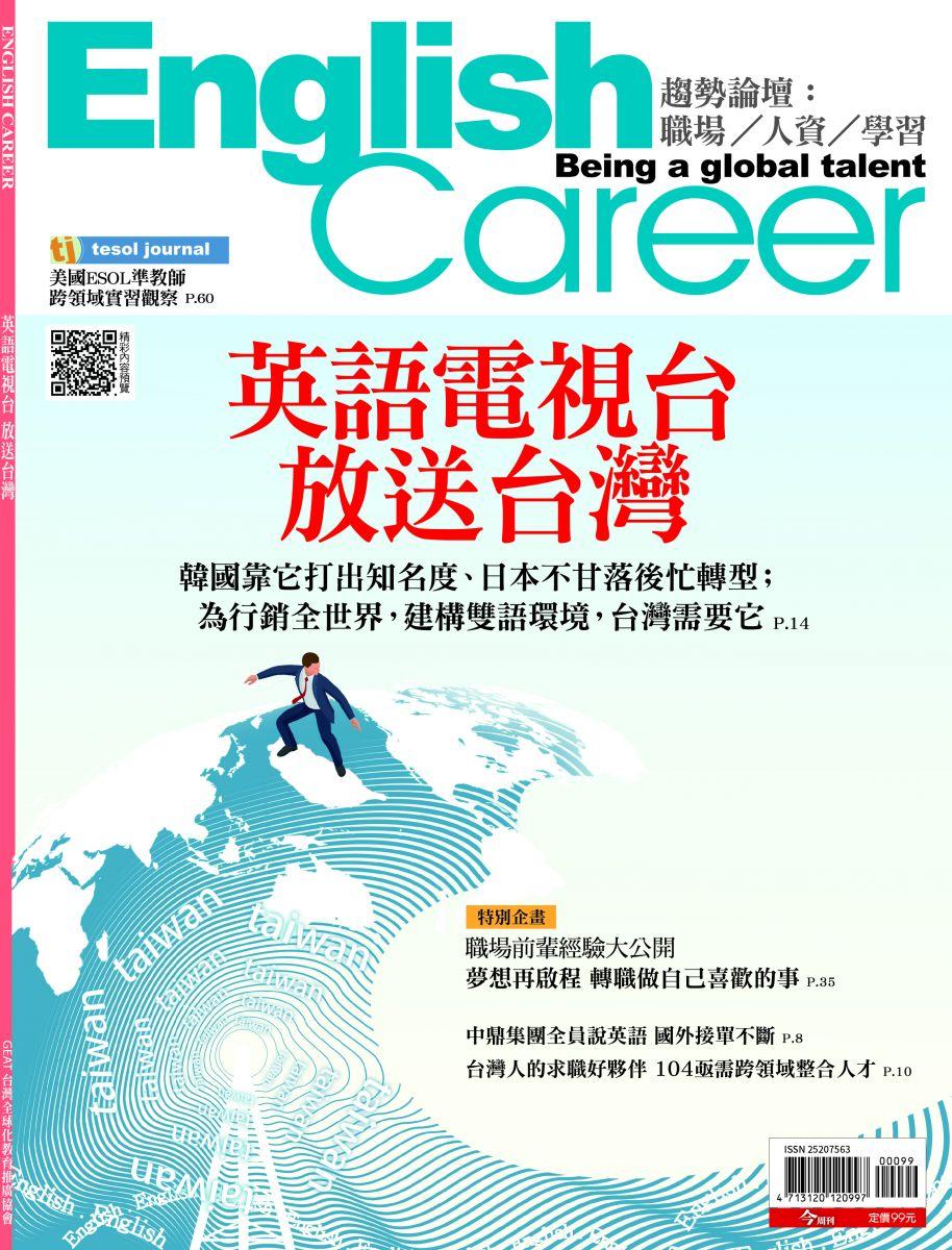 English Career-英語電視台 放送台灣