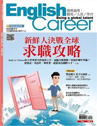 English Career-新鮮人決戰全球求職攻略