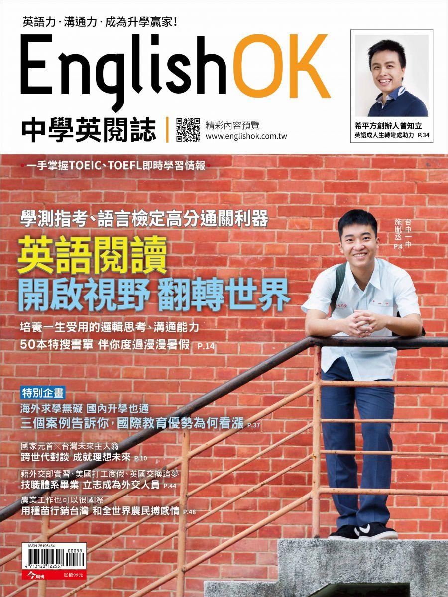 English OK-英語閱讀 開啟視野 翻轉世界