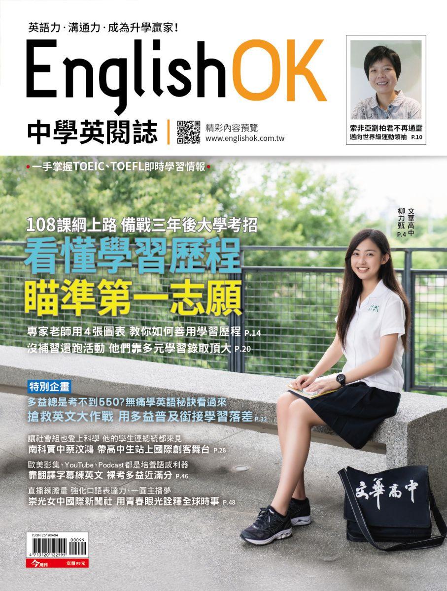 English OK--看懂學習歷程 瞄準第一志願