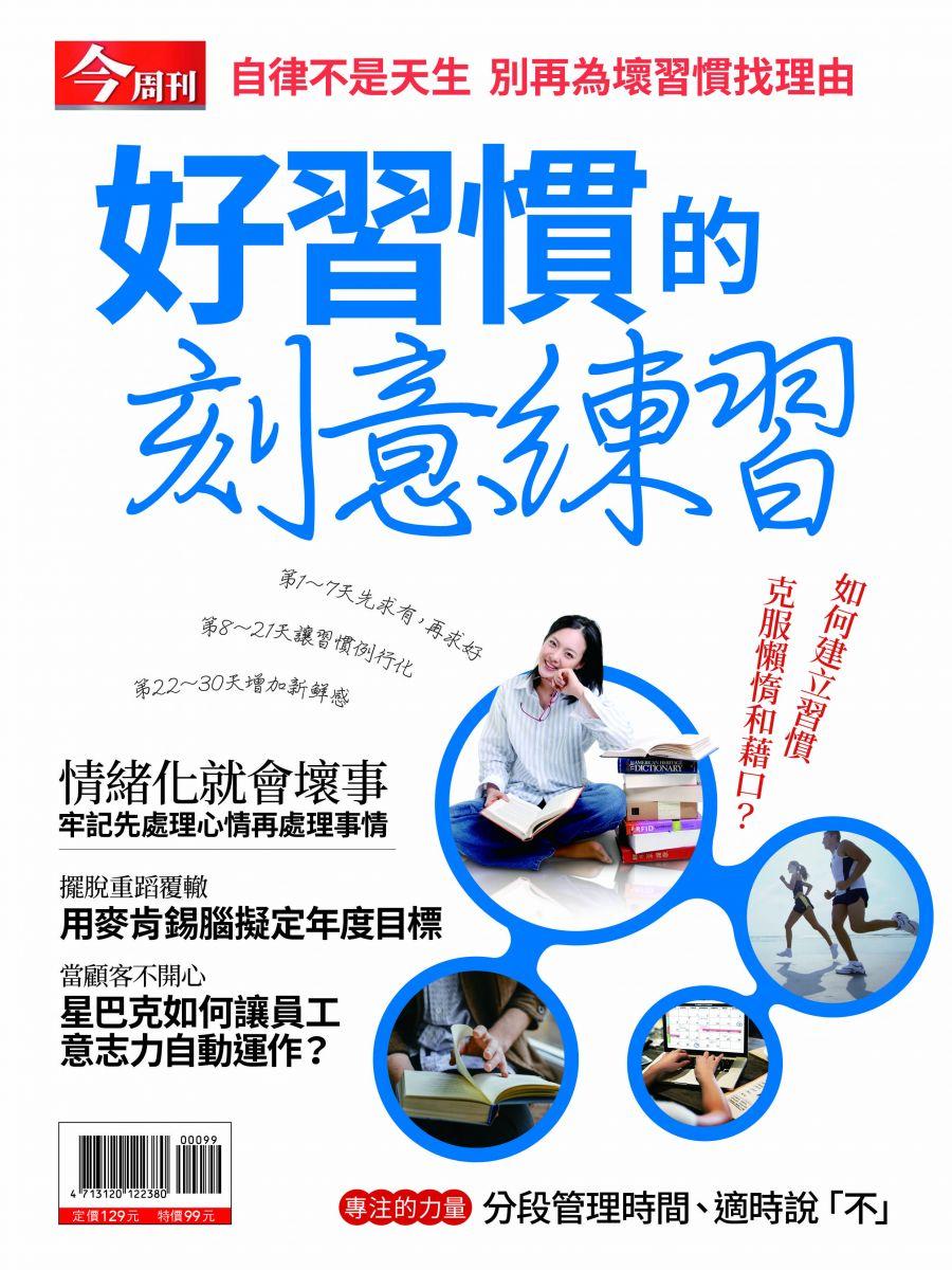 【線上書展72折】好習慣的刻意練習