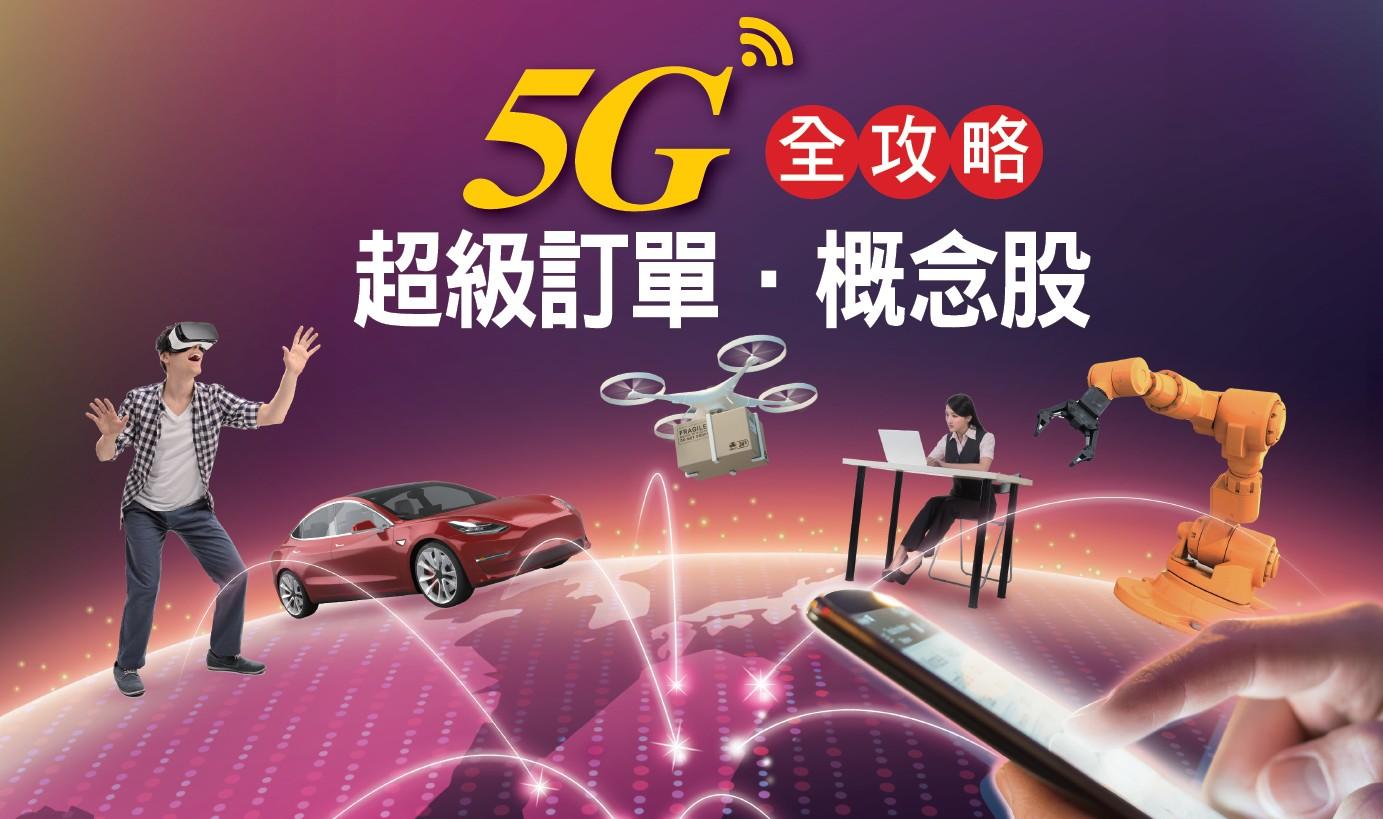 你相信嗎?不到5年 4G頻寬將會塞爆!5G肯定是2020年主流