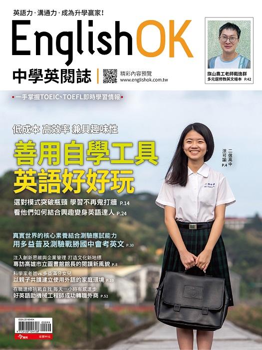 English ok-善用自學工具 英語好好玩