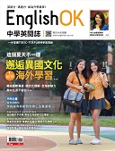 English OK-邂逅異國文化 解鎖海外學習
