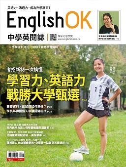 English OK-學習力、英語力 戰勝大學甄選